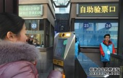 """北京站""""刷脸""""进站 志"""