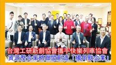 台湾工研新创协会携手快乐列车协会 创造「独角兽企业