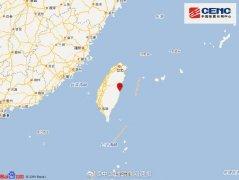 台湾花莲县发生4.1级地震震源深度9千米